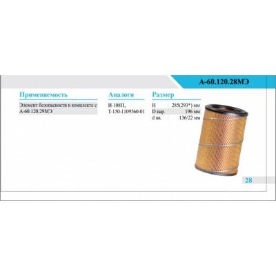 Элемент фильтрующий А-60.120.28МЭ