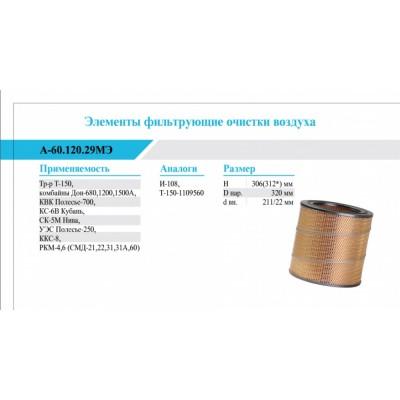 Элемент фильтрующий А-60.120.29МЭ