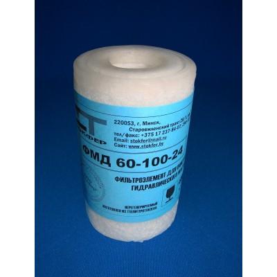 Фильтроэлемент ФМД 60-100-24